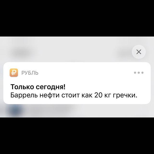 А нет, всё-таки есть уведомления еще лучше покемоновских 🐈👌⠀⠀russia russianruble oil finance notifications